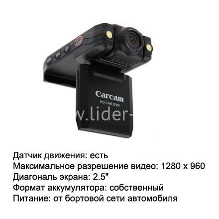 Carcam dvr d5000 автомобильный видеорегистратор видеорегистратор hd 422